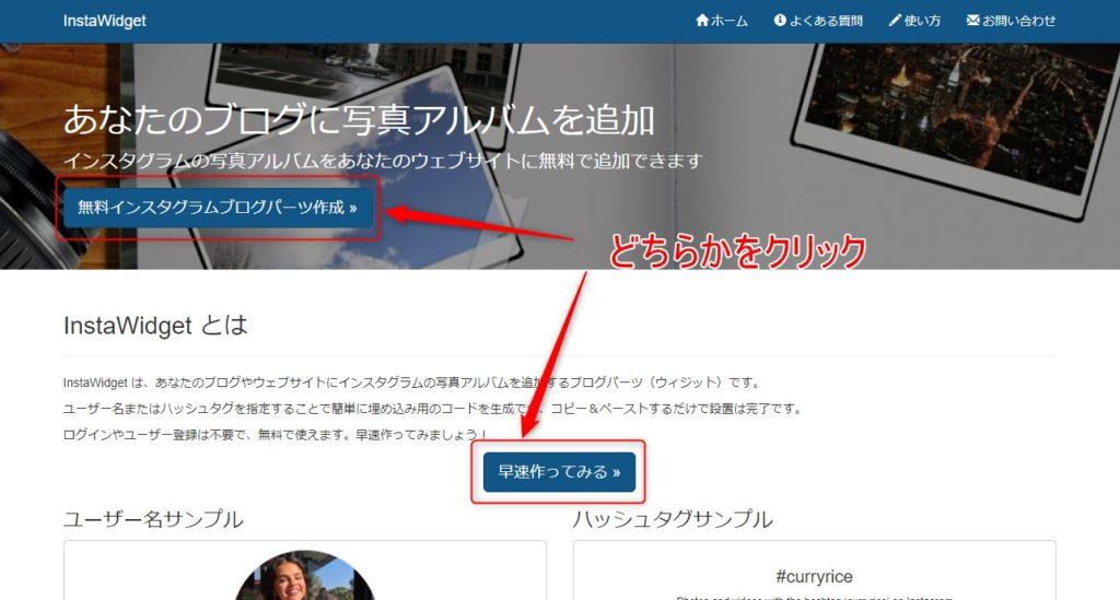 ウェブ サイト インスタ