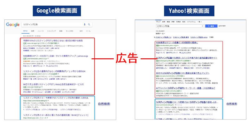 Google・Yahoo検索画面