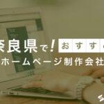 奈良県でおすすめホームページ制作会社
